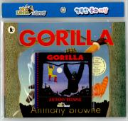 중지My Little Library 2-10 : Gorilla (Paperback Set)
